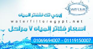 اسعار فلاتر المياه 7 مراحل