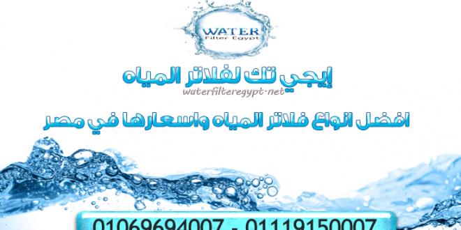 افضل انواع فلاتر المياه واسعارها في مصر