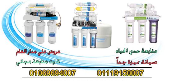 سعر فلتر مياه 5 مراحل ,فلتر مياه 7 مراحل ,فلتر 6 مراحل 2019