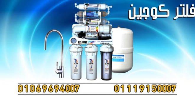 فلتر مياه كوجين 12 مرحله التايواني الاصلي مياه متعادله صحيه جوده عالميه
